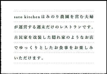 sato kitchenはみのり農園を営む夫婦が運営する 週末だけのレストランです。 古民家を改装した隠れ家のようなお店でゆっくりとしたお食事を お楽しみいただけます。